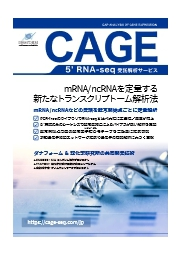 発現解析法『CAGE』 表紙画像