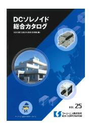 【最新版】電磁アクチュエータ『ソレノイド』 表紙画像