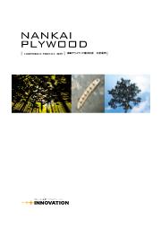 南海プライウッド株式会社 会社案内 表紙画像