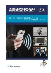 高周波設計受託サービス【パンフレット】 表紙画像