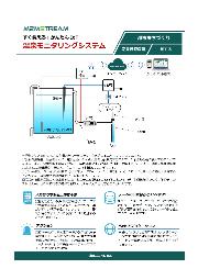 【地方創生IoT事例】温泉モニタリングシステム 製品カタログ 表紙画像