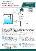 【現場IoT】温泉モニタリングシステム 製品カタログ 表紙画像