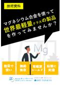 解説資料『マグネシウム合金の製品利用のメリット』 表紙画像