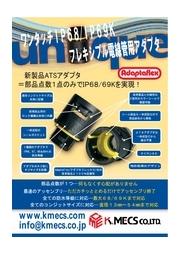 [Adaptaflex] IP69Kケーブル保護チューブ用フィッティング ATSシリーズ 表紙画像