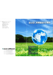 さんもく工業株式会社 製品総合カタログ 表紙画像