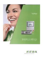 射出成形機用オートメーションシステム『KePlast』 表紙画像