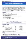 アフター・新型コロナ~日本産業の構造変化と成長市場~