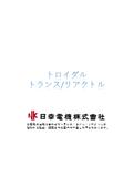 トロイダルトランス・コイル(日幸電機株式会社)