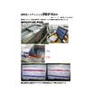超音波を利用した「振動計測技術」 表紙画像