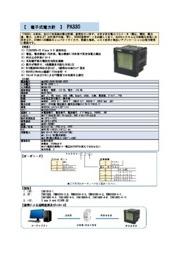 電子式電力計 PA330 表紙画像