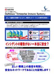 セキュリティ免疫システム『Darktrace(ダークトレース)』 表紙画像