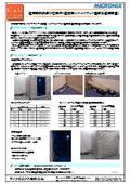 【電波吸収設備の応用例】電磁波シールドテント型簡易電波暗室
