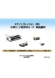 『リニア超音波モータの駆動原理やメリット・デメリットについて』 表紙画像