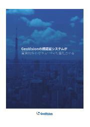 顔認証カメラ『JVS-AVD001』導入事例 表紙画像