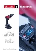 マルチヘッド対応電動ハンドドリル「XPBシリーズ」