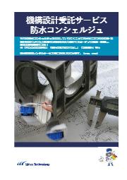 機構設計受託防水コンシェルジュ【パンフレット】 表紙画像