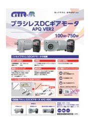 ブラシレスDCギアモータ『APQ VER2』 表紙画像