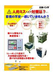 製造現場の目視の作業を軽減化!検査システム 箱詰め欠品チェッカー 表紙画像
