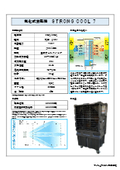 【仕様書】気化式冷風機『STRONG COOL 7』