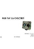 ToF+RGB 測距カメラ