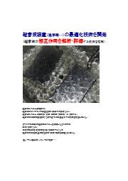 超音波装置(洗浄機・・)の最適化技術 表紙画像