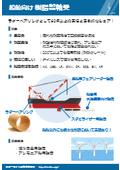船舶向け樹脂製軸受