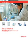 遺伝子検査関連汎用機器ソリューション