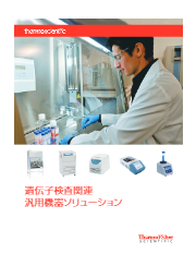 遺伝子検査関連汎用機器ソリューション 表紙画像