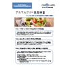2-9.アニマルフリー食品検査.jpg
