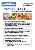 アニマルフリー食品検査 カタログ
