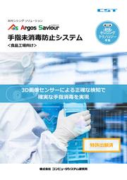 手指未消毒防止システム「Argos Saviour」 表紙画像
