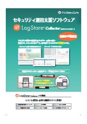 セキュリティ運用支援ソフトウェア『ログステアコレクター』 表紙画像