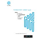【総合カタログ】マイクロリアクター総合カタログ2021 表紙画像