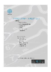 【総合カタログ】マイクロリアクター総合カタログ2020 表紙画像