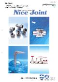 鉄鋼管の拡管式管継手『ナイスジョイント』総合カタログ
