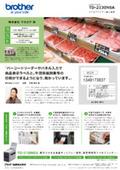 【導入事例:感熱ラベルプリンターTD-2130NSA】株式会社サカエヤ様 表紙画像