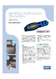 SKFマシンコンディションアドバイザー『CMAS 100-SL』 表紙画像