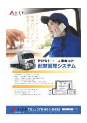 仮設資材リース業者向け『配車管理システム』 表紙画像