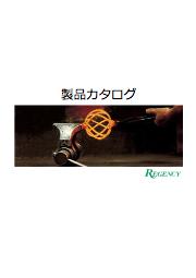 株式会社レージェンシー製品カタログ 表紙画像