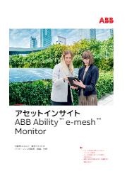 ABB Ability e-mesh Monitor 表紙画像