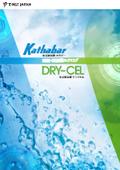 【パンフレット】湿式調湿機『Kathbar(カサバー)』/乾式除湿機『DRY-CEL(ドライセル)』
