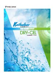 【パンフレット】湿式調湿機『Kathbar(カサバー)』/乾式除湿機『DRY-CEL(ドライセル)』 表紙画像