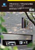 住宅用オーバースライディングドア『フラットピット』 表紙画像