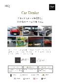 【ディフューザーAirQ導入事例】カーディーラー 表紙画像