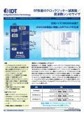 RF性能のクロックジッター減衰器/周波数シンセサイザ 表紙画像