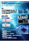 ロールtoロールで広幅対応可能『レーザーカット加工』