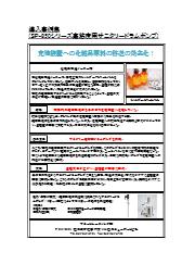 【事例集】充填装置への化粧品原料の移送の効率化!『高粘度用サニタリードラム』 表紙画像