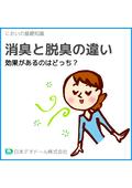 【においの基礎知識】消臭と脱臭の違い