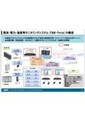 電流・電力・温度等モニタリングシステム F&M-Portal 表紙画像