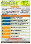 『高橋電機の強み』お問い合わせ~の流れ カタログ